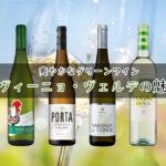 ヴィーニョヴェルデが世界的に流行!どんなワイン?
