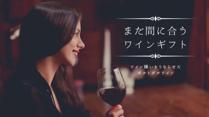 『あの人に贈りたい』ポルトガルワインのギフトセット登場
