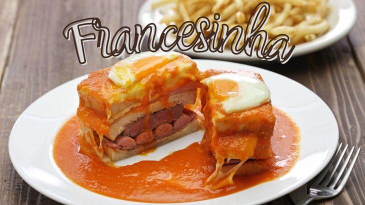 ポルトガルが世界に誇るB級グルメ、フランセジーニャとは!
