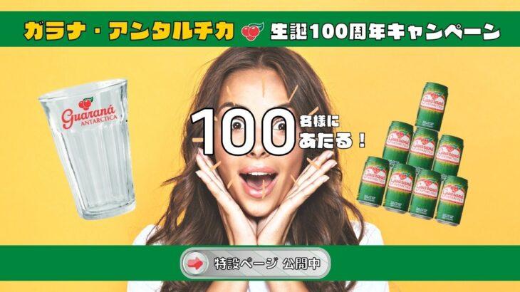 ガラナ・アンタルチカ生誕100周年記念キャンペーン実施!