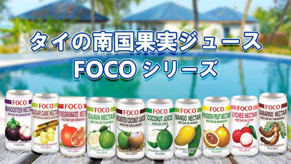 Foco ジュース タイ